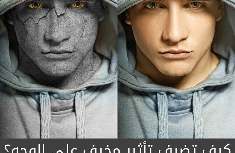 كيف تصنع تأثير مخيف علي الوجه بالفوتوشوب؟ بالفيديو شرح طريقة وضع الماسك خطوة بخطوة