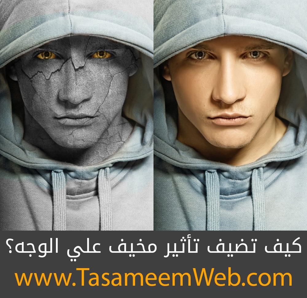 كيف تضيف تأثير مخيف على الوجه بالفوتوشوب